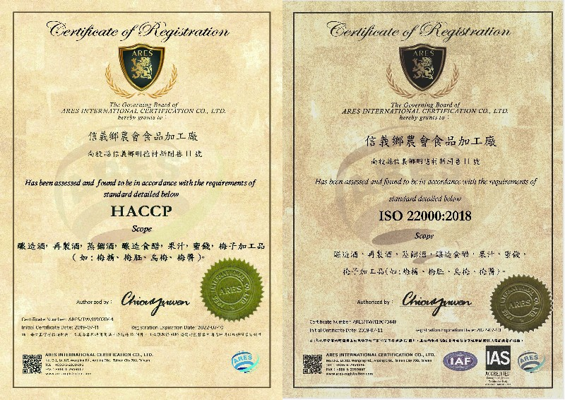 本廠通過ISO22000:2018 HACCP國際認證