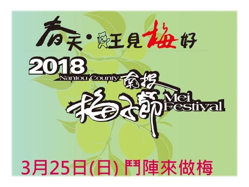 2018南投梅子節