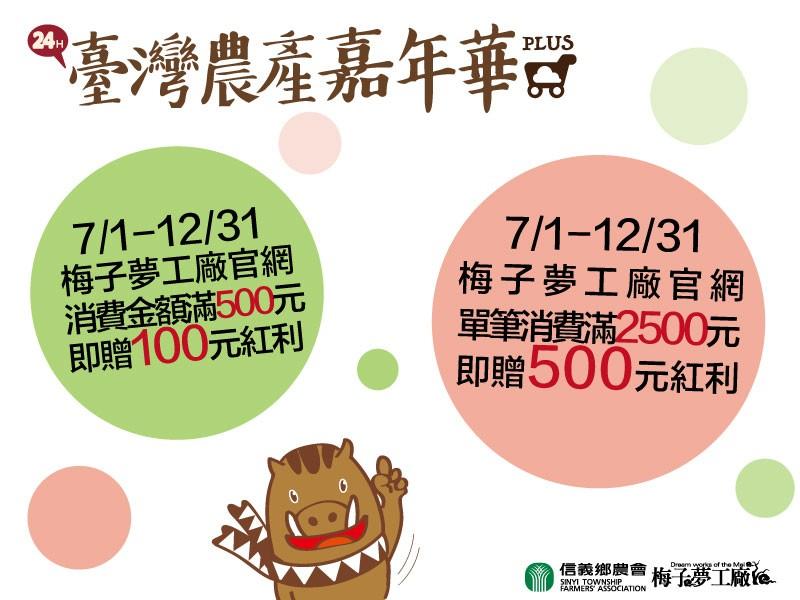 7/1-12/31臺灣農產嘉年華PLUS