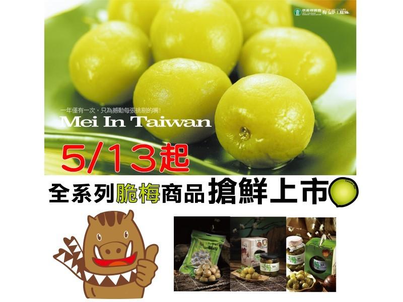 5/13起脆梅系列商品搶鮮上市
