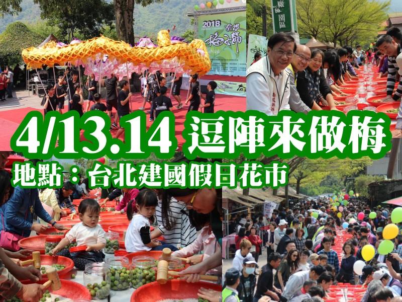 4/13.14青梅DIY活動及展售會