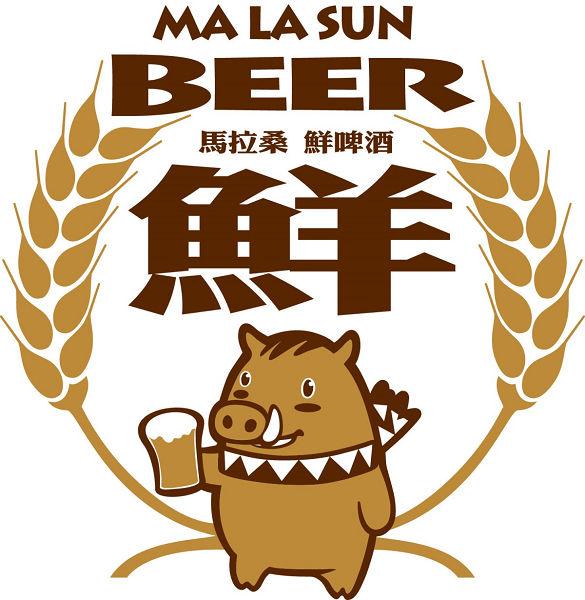馬拉桑鮮啤酒