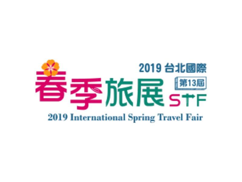3/22-25 2019台北國際春季旅展