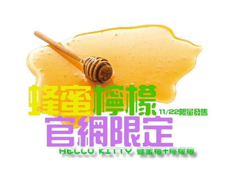 蜂蜜檸檬11/22限量販售