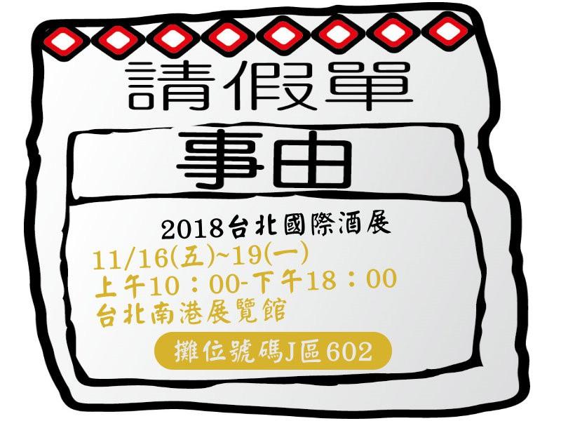 2018台北國際酒展