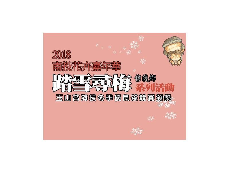 12/23開鑼日~踏雪尋梅系列活動