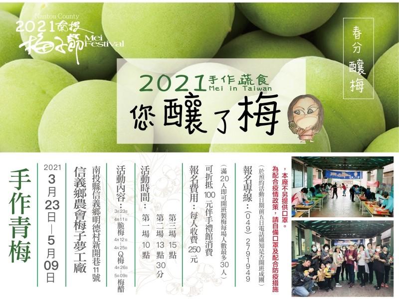 (3/23-5/9) 2021南投梅子節 手作梅體驗