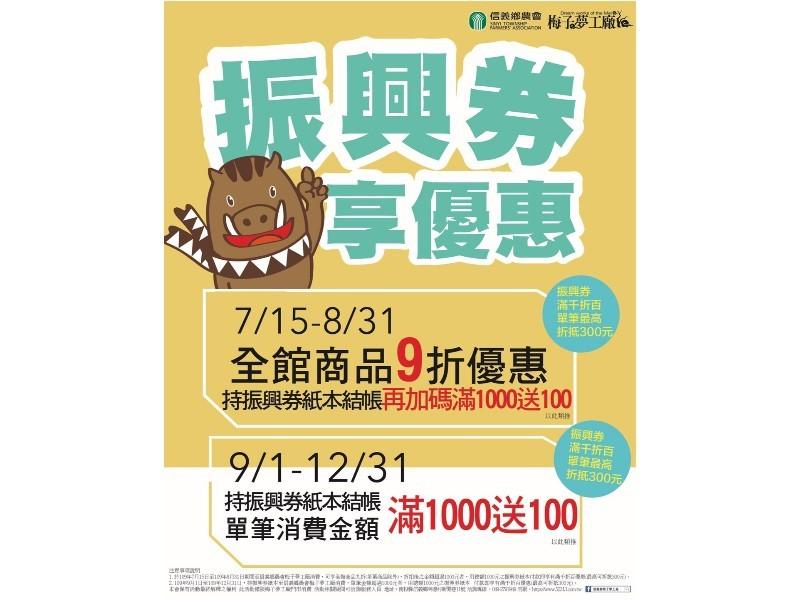 7/15-12/31持紙本振興券享優惠