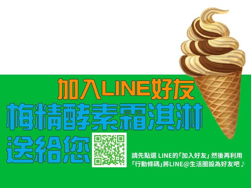 加入LINE好友請您吃霜淇淋
