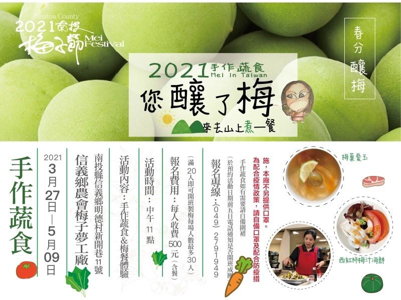 (3/28-5/9) 2021南投梅子節 手作蔬食體驗