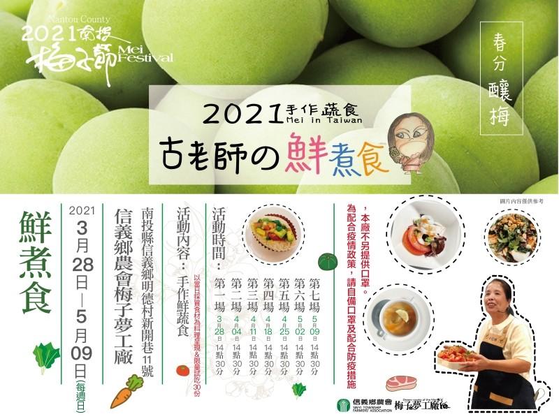 (3/28-5/9) 2021南投梅子節 古老師ㄟ鮮煮食