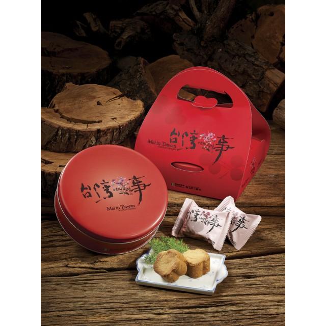 台灣梅事(梅酥)禮盒