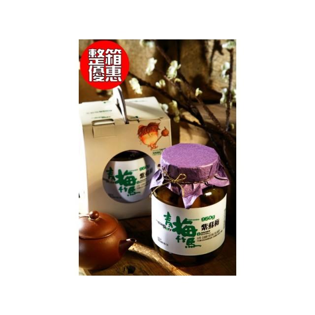 【箱】紫蘇梅(玻璃瓶)6入