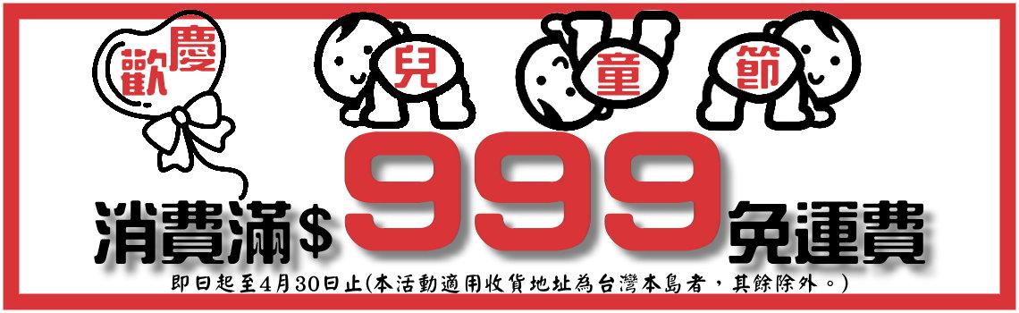 慶元宵999免運
