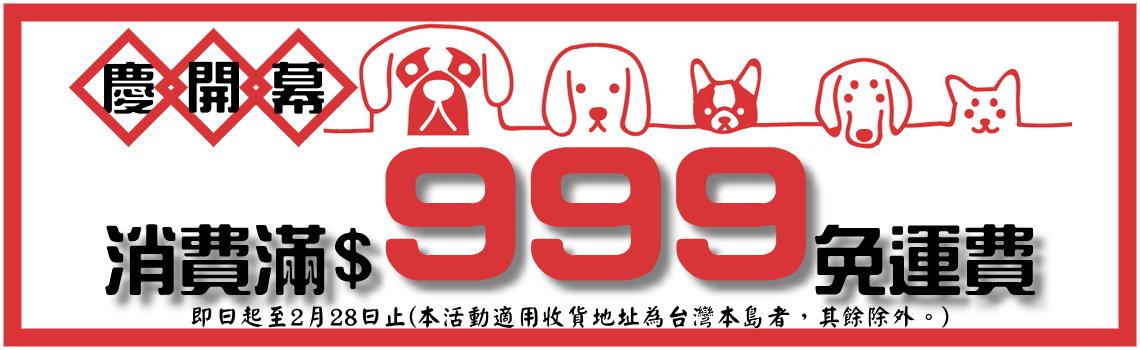 開幕999免運