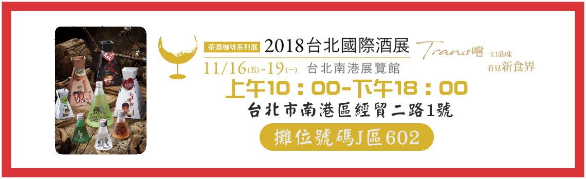11台北國際酒展