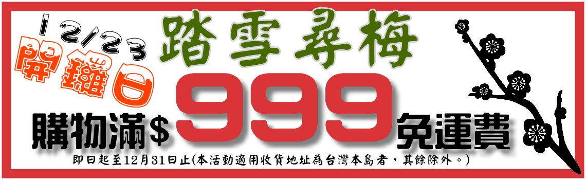12月999免運費