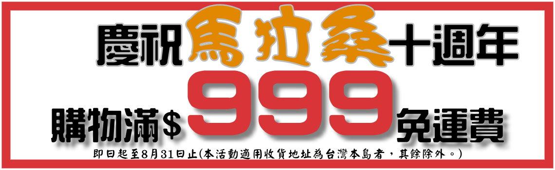 999免運